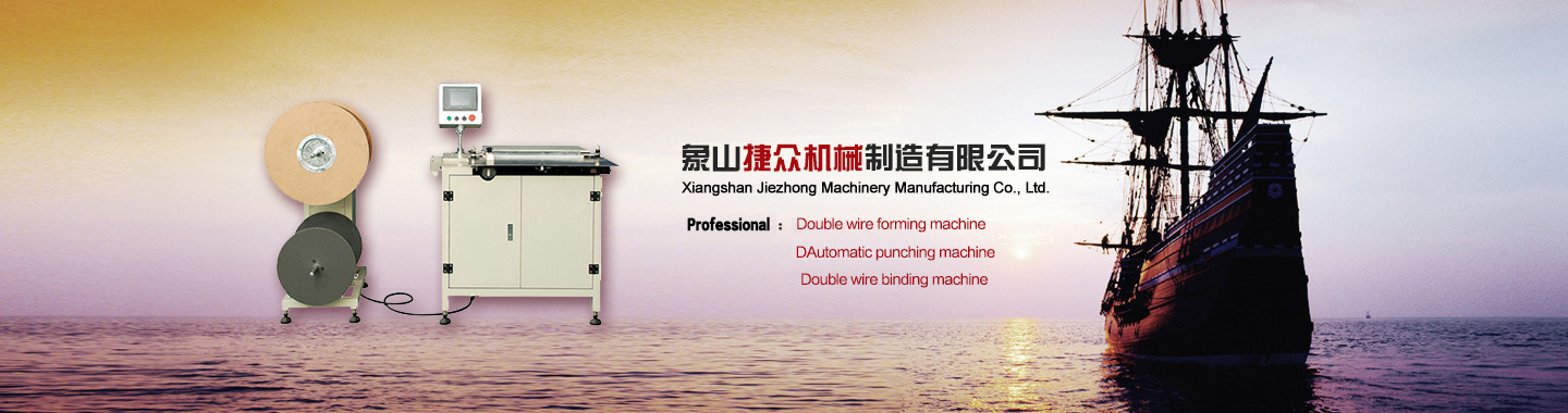 Double wire forming machine